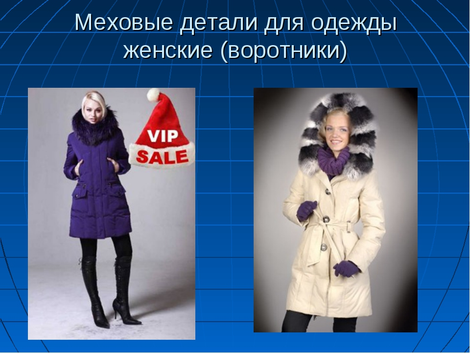 Меховые детали для одежды женские (воротники)