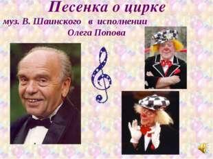 Песенка о цирке муз. В. Шаинского в исполнении Олега Попова