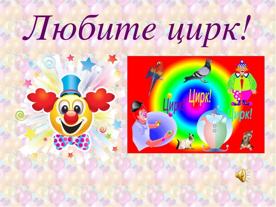 Партизаны, картинки про цирк с надписями