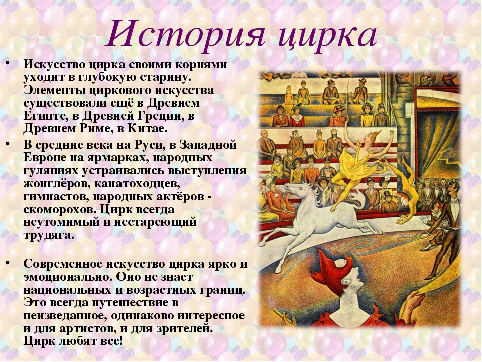 История цирка Искусство цирка своими корнями уходит в глубокую старину. Элеме...