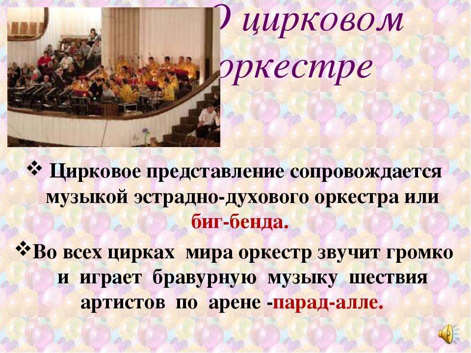 О цирковом оркестре Цирковое представление сопровождается музыкой эстрадно-д...