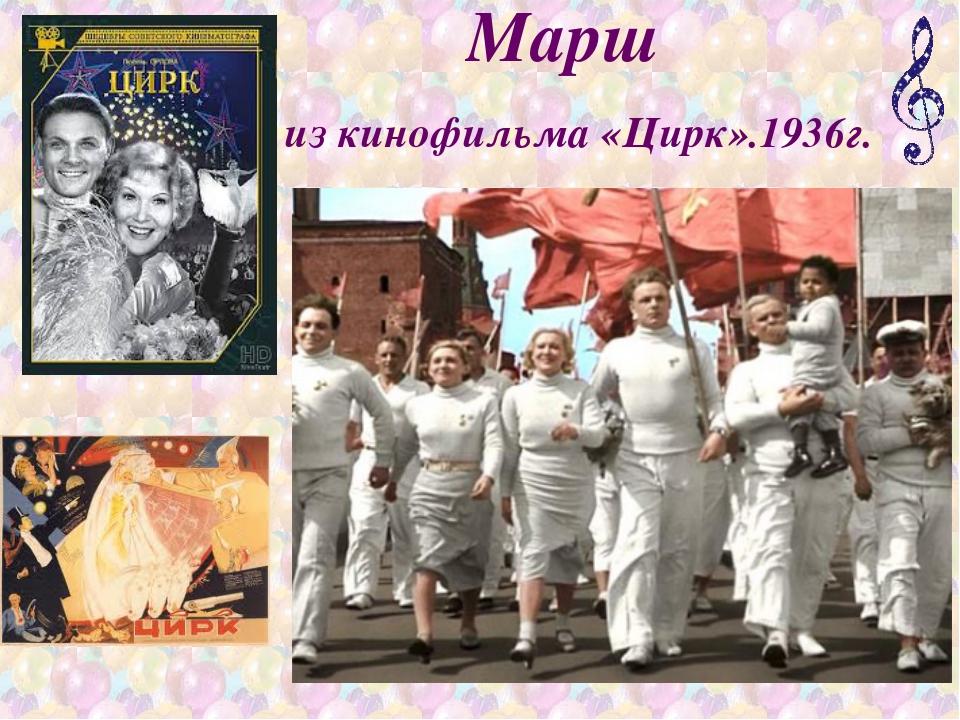 Солнце в раке девять план Марш из кинофильма «Цирк».1936г.