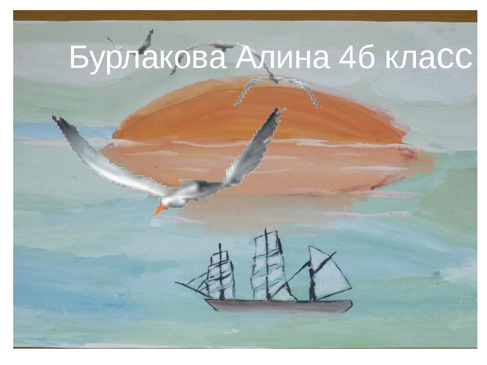 Бурлакова Алина 4б класс