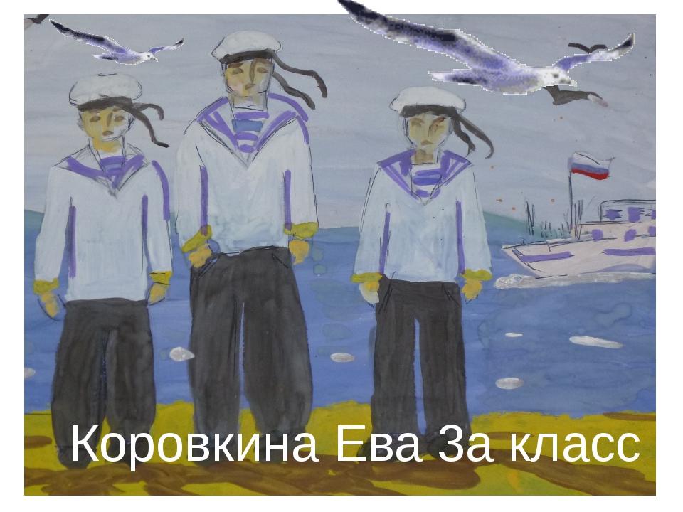 Коровкина Ева 3а класс