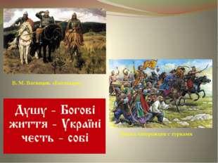 В. М. Васнецов. «Богатыри» Битва запорожцев с турками