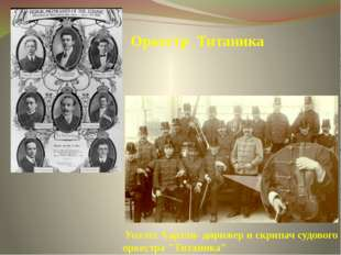 "Уоллес Хартли- дирижер и скрипач судового оркестра ""Титаника"" Оркестр Титаника"