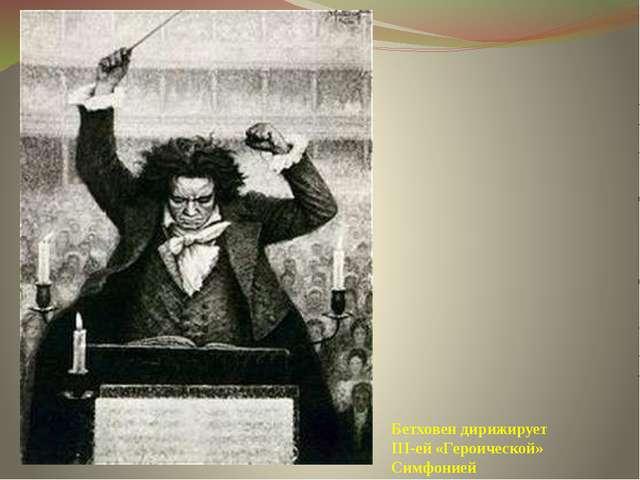 Бетховен дирижирует III-ей «Героической» Симфонией