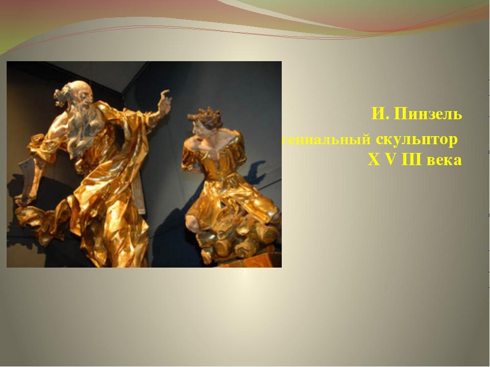 И. Пинзель гениальный скульптор Х V III века
