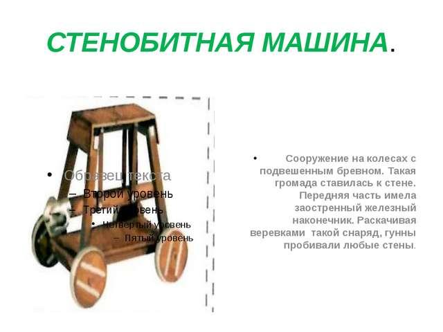 СТЕНОБИТНАЯ МАШИНА. Сооружение на колесах с подвешенным бревном. Такая громад...