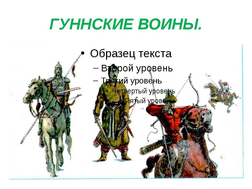 ГУННСКИЕ ВОИНЫ.