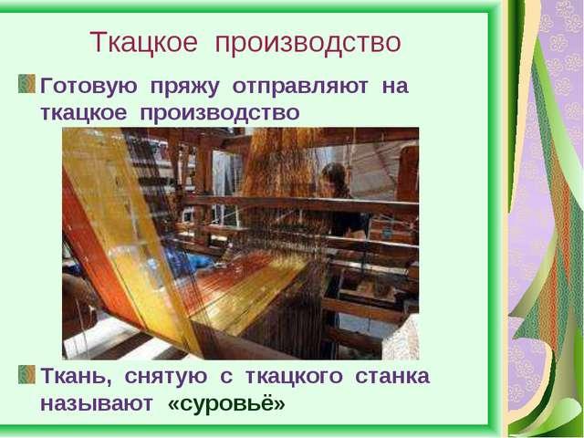 Ткацкое производство Готовую пряжу отправляют на ткацкое производство Ткань,...