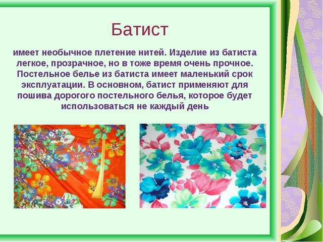 Батист имеет необычное плетение нитей. Изделие из батиста легкое, прозрачное,...