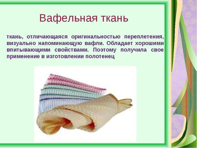 Вафельная ткань ткань, отличающаяся оригинальностью переплетения, визуально н...