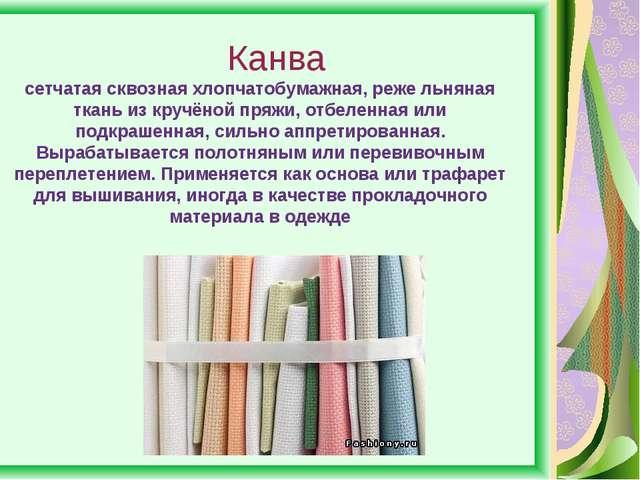 Канва сетчатая сквозная хлопчатобумажная, реже льняная ткань из кручёной пряж...