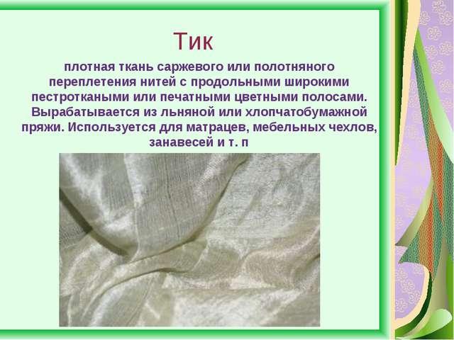 Тик плотная ткань саржевого или полотняного переплетения нитей с продольными...