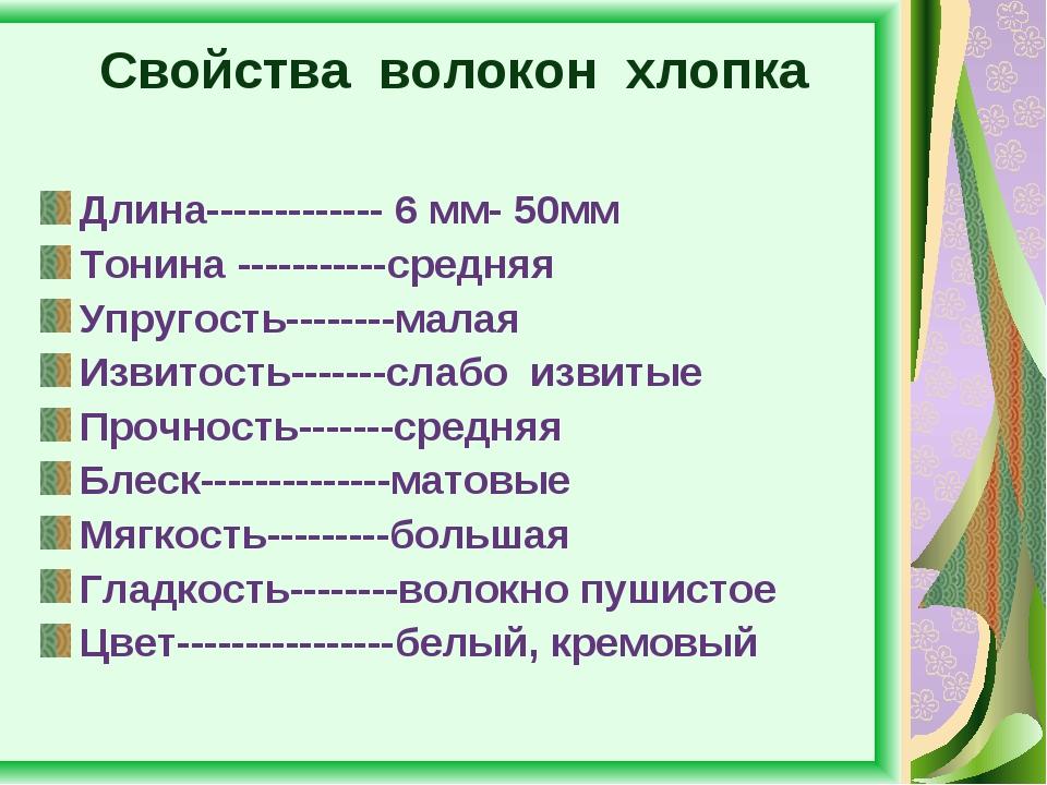 Свойства волокон хлопка Длина------------- 6 мм- 50мм Тонина -----------средн...