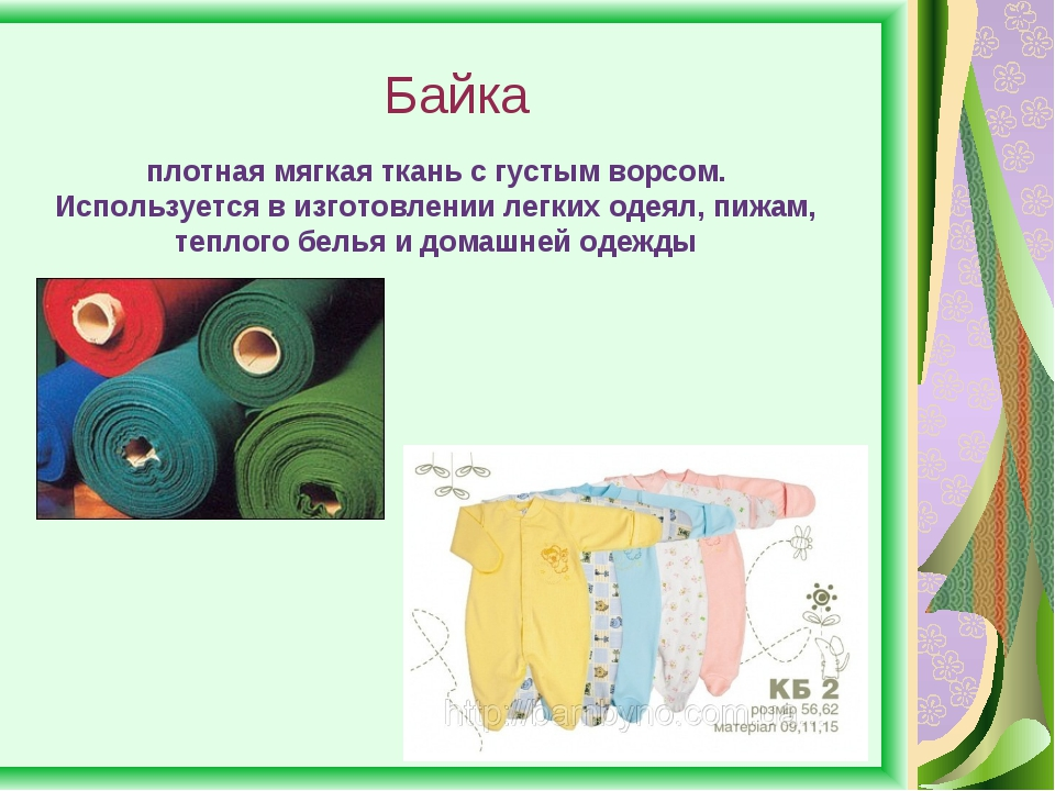 Байка плотная мягкая ткань с густым ворсом. Используется в изготовлении легки...