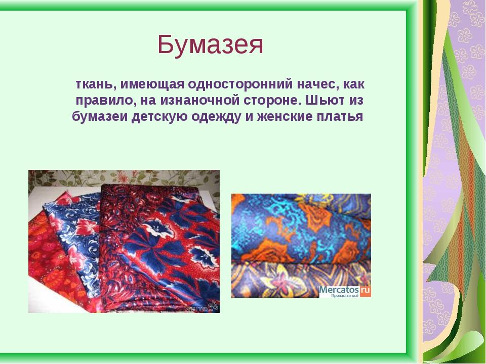 Бумазея ткань, имеющая односторонний начес, как правило, на изнаночной сторон...