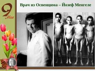 Врач из Освенцима – Йозеф Менгеле