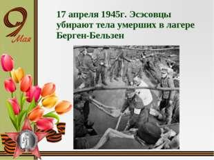 17 апреля 1945г. Эсэсовцы убирают тела умерших в лагере Берген-Бельзен