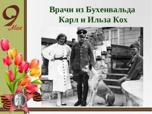 Врачи из Бухенвальда Карл и Ильза Кох