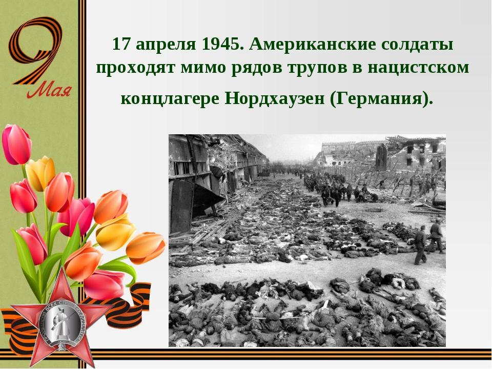 17 апреля 1945. Американские солдаты проходят мимо рядов трупов в нацистском...