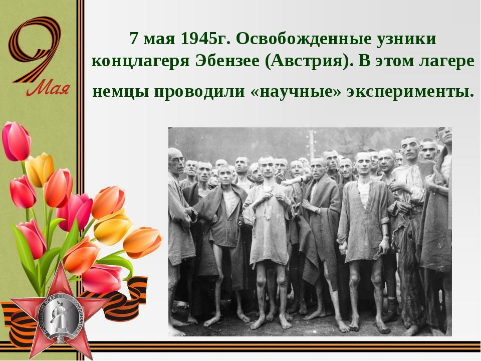 7 мая 1945г. Освобожденные узники концлагеря Эбензее (Австрия). В этом лагере...