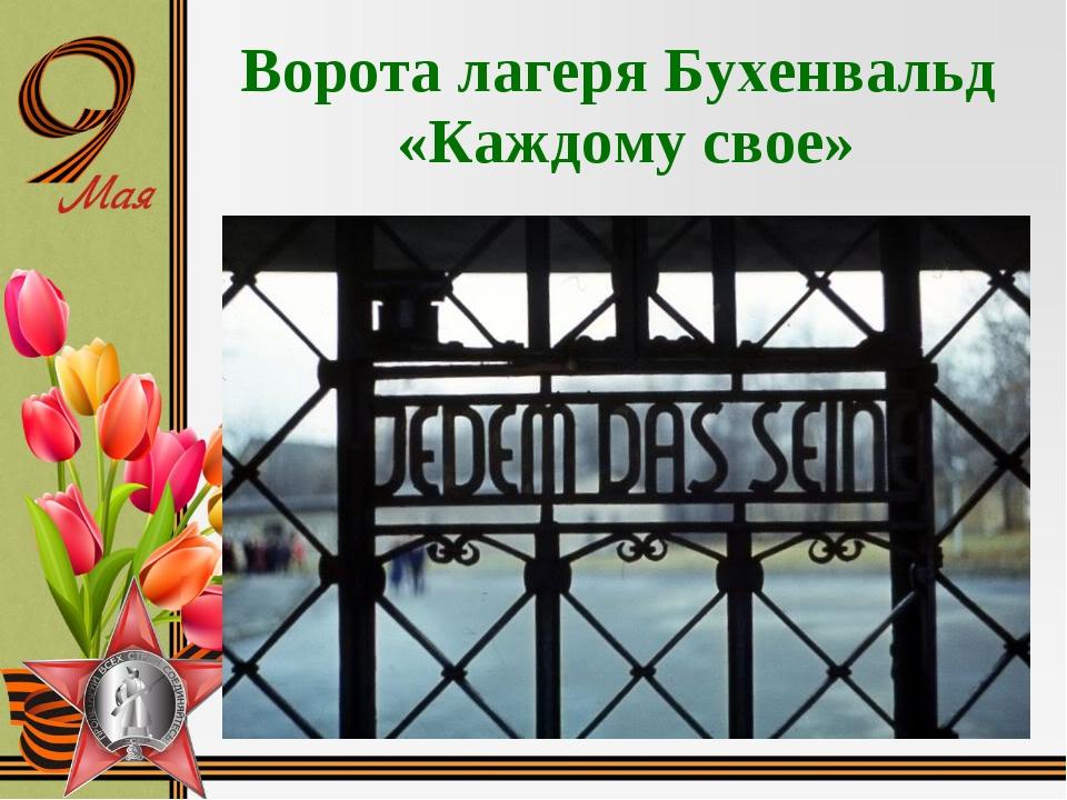 Ворота лагеря Бухенвальд «Каждому свое»