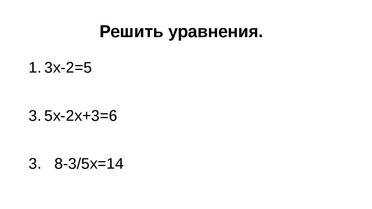 Решить уравнение онлайн 5 класс 3х 5х