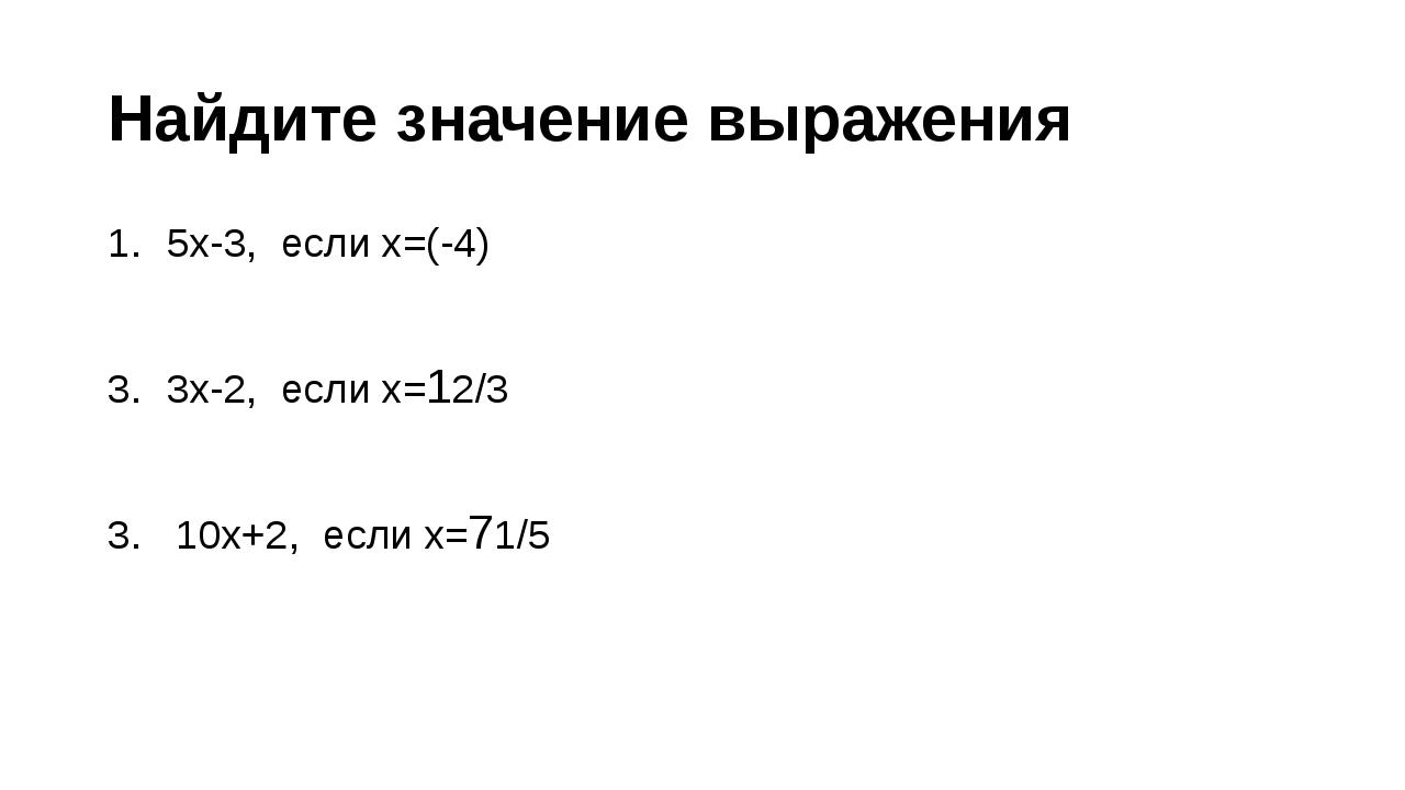 Найдите значение выражения 5х-3, если х=(-4) 3х-2, если х=12/3 3. 10х+2, если...