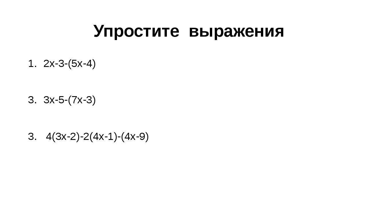 Упростите выражения 2х-3-(5х-4) 3х-5-(7х-3) 3. 4(3х-2)-2(4х-1)-(4х-9)