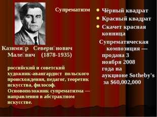 Казими́р Севери́нович Мале́вич (1878-1935) российскийисоветский художник-