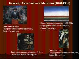 Казимир Северинович Малевич (1878-1935) Цветочница1903 г. Государственный Рус