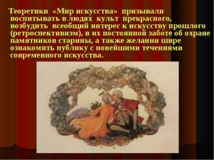 Теоретики «Мир искусства» призывали воспитывать в людях культ прекрасного, в