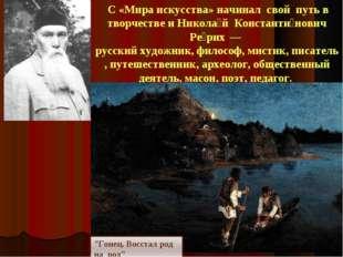 С «Мира искусства» начинал свой путь в творчестве и Никола́й Константи́нович