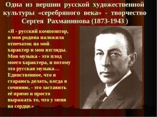Одна из вершин русской художественной культуры «серебряного века» - творчеств