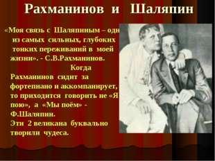 Рахманинов и Шаляпин «Моя связь с Шаляпиным – одно из самых сильных, глубоки