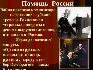 Помощь России Война повергла композитора в состояние глубокой тревоги. Рахма
