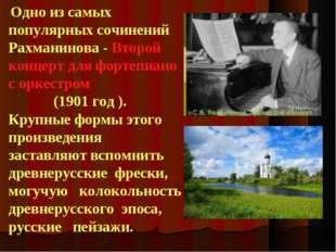 Одно из самых популярных сочинений Рахманинова - Второй концерт для фортепиа