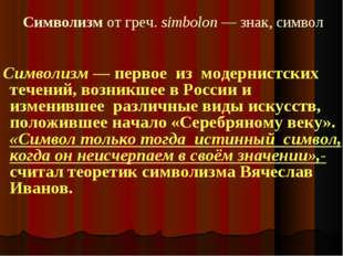 Символизм от греч. simbolon — знак, символ Символизм ― первое из модернистски