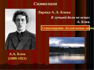 Символизм Лирика А. А. Блока Стихотворение «Белой ночью месяц красный» Я лучш