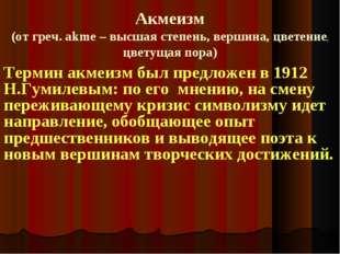 Акмеизм (от греч. аkme – высшая степень, вершина, цветение, цветущая пора) Те
