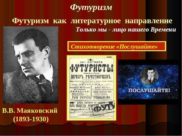Футуризм Футуризм как литературное направление Только мы - лицо нашего Времен...