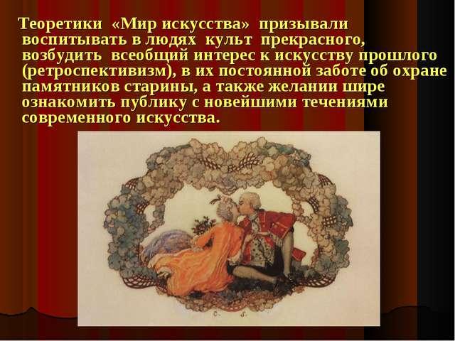 Теоретики «Мир искусства» призывали воспитывать в людях культ прекрасного, в...