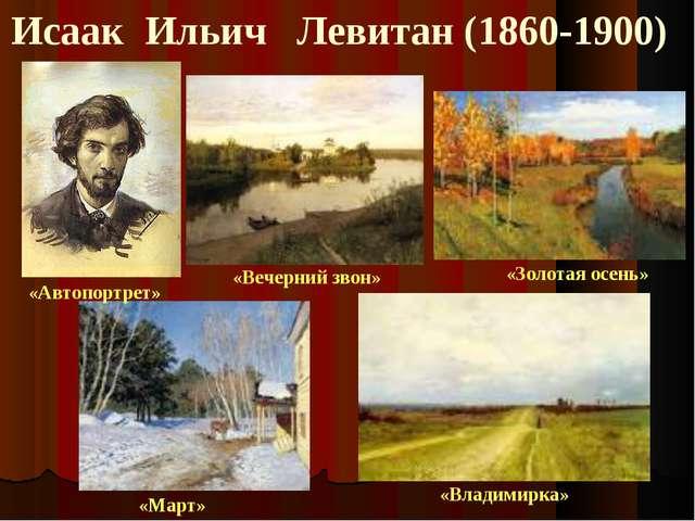 Исаак Ильич Левитан (1860-1900) «Вечерний звон» «Золотая осень» «Владимирка»...