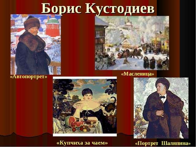 Борис Кустодиев «Купчиха за чаем» «Масленица» «Портрет Шаляпина» «Автопортрет»