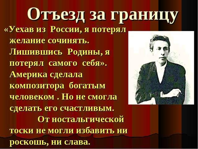 Отъезд за границу «Уехав из России, я потерял желание сочинять. Лишившись Ро...