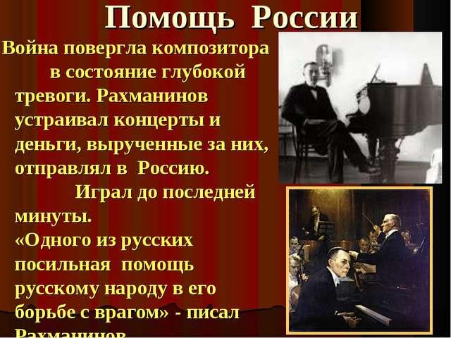 Помощь России Война повергла композитора в состояние глубокой тревоги. Рахма...