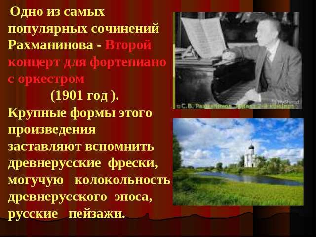 Одно из самых популярных сочинений Рахманинова - Второй концерт для фортепиа...