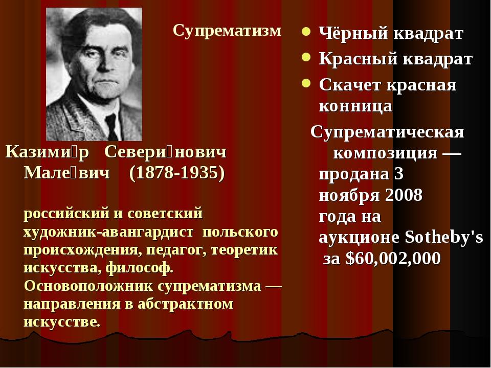Казими́р Севери́нович Мале́вич (1878-1935) российскийисоветский художник-...